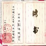 中国人民大学学生会の証書