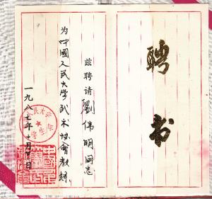 中国人民大学 学生会の証書
